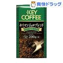 キーコーヒー キリマンジェロブレンド 豆(ライブパック)(200g)【キーコーヒー(KEY COFFEE)】[コーヒー豆]