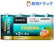 ソニー アルカリ乾電池 スタミナ 単2形4本パック LR14SG-4PD(1セット)【SONY(ソニー)】