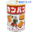 サンリツ 缶入カンパン(100g)[防災グッズ 非常食]