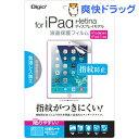 Digio2 iPad Retina�ѱվ��ݸ�ե���� �ɻ��� TBF-IP12FLS(1����)��Digio2��
