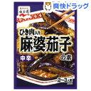 ひき肉入り麻婆茄子の素 中辛(2〜3人前)