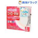 �ޥ����� Ͽ���� DVD-RW 120ʬ �磻�� 5��(5��)�ڥޥ�����(maxell)��