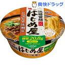 【訳あり】低糖質麺 はじめ屋 こってり味噌味(1コ入)