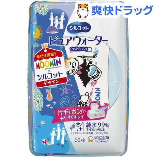 【ムーミンデザイン】シルコット ウェットティッシュ ピュアウォーター 純水99% 本体 B(60枚)【シルコット】