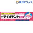 総入れ歯安定剤 新ライオデント ピンク(60g)【ライオデント】[入れ歯安定剤 ライオン]