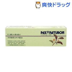 パックスナチュロン ハミガキ 歯磨き粉