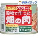 オーサワ 穀物で作った畑の肉(ひき肉タイプ)(215g)【オーサワ】