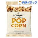 ロンバード キャラメル(50g)【ロンバード】