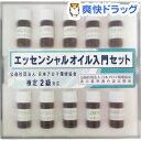 エッセンシャルオイル入門セット 検定2級対応(1セット)【生活の木 エッセンシャルオイル】【送料無料】
