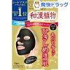 クリアターン 黒マスク(5回分)