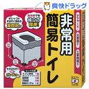 非常用簡易トイレ R-39(1セット)【送料無料】...
