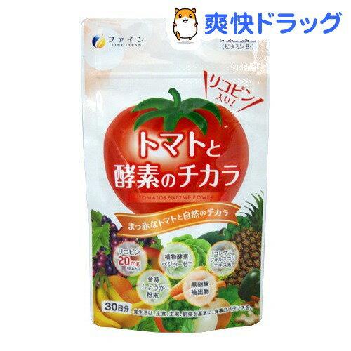 FINE番茄酵素软胶囊 90粒