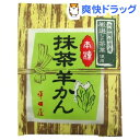 一口羊羹 抹茶(10コ入)【平田屋】