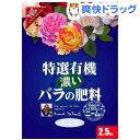 特選有機 濃いバラの肥料(2.5kg)