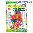 花ちゃん培養土ab(25L)