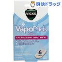 ヴィックス スチーム加湿器 V750 専用 芳香パッド VBR-5A(6枚入)【ヴィックス(VICKS)】