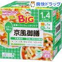ビッグサイズの栄養マルシェ 京風御膳(130g+80g)【栄養マルシェ】[ベビー用品]
