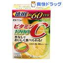 ビタミンC1200 徳用(60包)