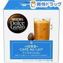 ショッピングネスカフェ ネスカフェ ドルチェグスト 専用カプセル アイスカフェオレ(16杯分)【ネスカフェ ドルチェグスト】