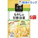 菜館シーズニングミックス もやしの甘酢冷菜(2人前*2回分*5コセット)【菜館(SAIKAN)】