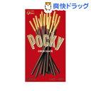 ポッキーチョコレート(2袋入)【ポッキー】