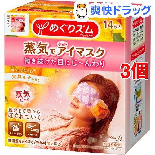 めぐりズム 蒸気でホットアイマスク 完熟ゆずの香り(14枚入*3コセット)【めぐりズム】