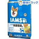 アイムス 成犬用 体重管理用 チキン 小粒(8kg)【IAMS1120_wc_chkn03】【アイムス】【送料無料】