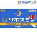 【第(2)類医薬品】リポスミン(12錠 3コセット)【皇漢堂】