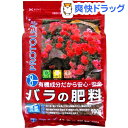 プロトリーフ バラの肥料(700g)【プロトリーフ】