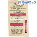ママバター カラーリップトリートメント カシスレッド(5g)【ママバター】