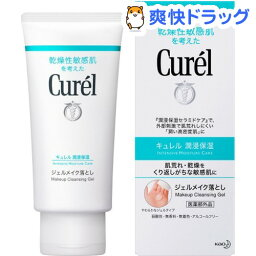 <strong>キュレル</strong> ジェルメイク落とし(130g)【<strong>キュレル</strong>】