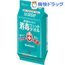 スコッティ 消毒ウェットタオル ウェットガード ピロー(30枚入)【スコッティ(SCOTTIE)】