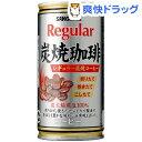 サンガリアレギュラー炭焼珈琲(190g*30本入)