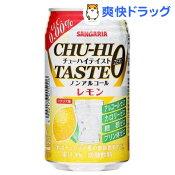 サンガリア チューハイテイスト レモン(350g*24本入)