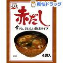 永谷園 赤だしみそ汁(4食入)[インスタント 味噌汁]