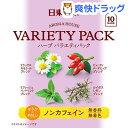 日東紅茶 アロマハウス バラエティーパック(10袋入)【日東紅茶】