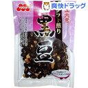 国内産ソフト煎り黒豆(60g)