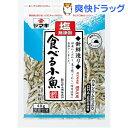 塩無添加新鮮造り食べる小魚(40g)