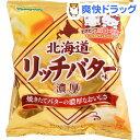 ポテトチップス 北海道リッチバター味(55g)