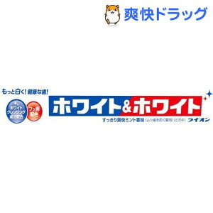 ホワイト ライオン 歯磨き粉