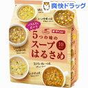 バラエティ広がる5つの味のスープはるさめ(10食入)[はるさめ]