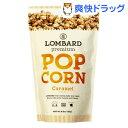 ロンバード キャラメル(130g)【ロンバード】