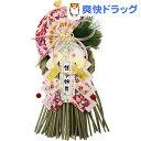正月飾り 玄関飾り 春彩 ND-151(1コ入)...
