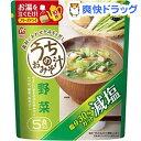 アマノフーズ 減塩 うちのおみそ汁 野菜(5食入)【アマノフーズ】