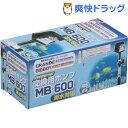 MB-600交換ポンプ ビッグボーイ・グランデカスタム用(1コ入)[熱帯魚 アクアリウム フィルター]【送料無料】