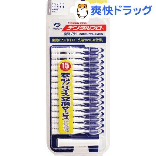 デンタルプロ 歯間ブラシ 1(SSSサイズ*15本入)【デンタルプロ】[歯ブラシ 歯間ブラ…...:soukai:10017188