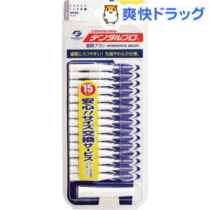デンタルプロ 歯ブラシ