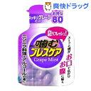 噛むブレスケア スッキリグレープミント(80粒)【ブレスケア】[口臭予防]