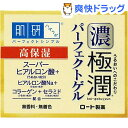 肌研(ハダラボ)極潤パーフェクトゲル(100g)【肌研(ハダラボ)】
