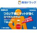 【第(2)類医薬品】ロペラマックサット(セルフメディケーショ...